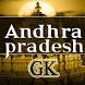 Telgu GK Andhra Pradesh GK by tetarwalsuren