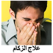 علاج الزكام والرشح أفضل وصفات by androman.dev