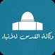وكالة القدس للأنباء by atyaf.co