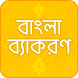 Bangla Grammar বাংলা ব্যাকরণ by KungfuPanda Apps