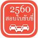 สอบใบขับขี่2560