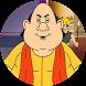 Gopal Bhar Cartoon - গোপাল ভাঁড়ের কার্টুন by indobanglaapps