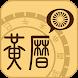 golo黄历 by LAUNCH TECH CO., LTD.