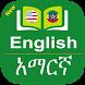 Amharic Dictionary Offline - የአማርኛ መዝገበ ቃላት