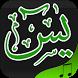Surah yasin mp3 Recitation by Deenekhalis.info
