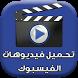 تحميل فيديو من الفيس بوك by Lumissi.D