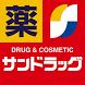 サンドラッググループ公式アプリ by 株式会社サンドラッグ