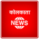 Kolkata News - All NewsPapers by Live Kampuzz Pvt. Ltd.
