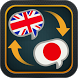 Japan English Translator by Radios Online AM FM En Vivo Radio Gratis internet