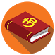 Hindu Vedas in Hindi by Whiture Studios