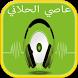 أغاني و منوعات عاصي الحلاني by Youkibo