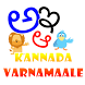 Kannada Alphabets (Kids) by Asura Soft