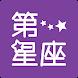 第一星座 by Hong Tschen