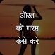 औरत को कैसे गरम करे - Aurat Ko Garam Kese Kare