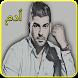 أغاني ادم by hamza ziwa
