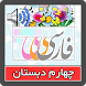 کتاب فارسی گویای چهارم ابتدایی by websoft group