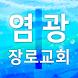 아틀란타염광장로교회 by 한솔루션(주)