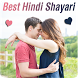 Hindi Shayari - हिन्दी में by App Cooker