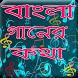 বাংলা গানের লিরিক্স by Jamai BAbu