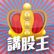 講股王 by Fortune Tao Financial Network Company Limited
