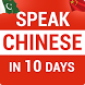 Speak Chinese Language for Beginners in 10 Days