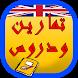 تمارين ودروس تعلمك الإنجليزية