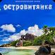 Островитянка (Ирина Агапеева) by KOLVIR s.r.o.
