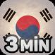 Koreanisch lernen in 3 Minuten by 3-MIN-SOFTWARE