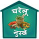 Ayurvedic Gharelu Nuskhe by iSmart Solution LLC