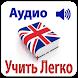 Выучить Английский бесплатно by Rmdan