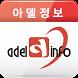 아델정보 by (주)아델정보