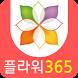 당일꽃배달 플라워365