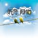 听音辨物 by High Lee