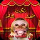 Nokat أجي ضحك معانا by Developer-apps