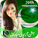 Pakistan Defence Day Real Flag Photos 6 September