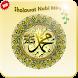 NABI invocation MP3 OFFLINE by guruandroid