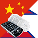 Nepali Chinese Dictionary by Bede Products