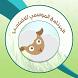 البرنامج الموسمي للاضاحي by أمانة منطقة الرياض-الإدارة العامة لتقنية المعلومات
