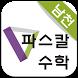 남천파스칼수학 by B2 Corp.