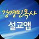 강경민목사 설교앱(테스트용) by (주)정보넷 www.jungbo.net