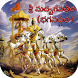 Srimad Bhagavad Gita (భగవద్గీత) by JSL Infotech