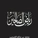 محمد العثيمين شرح رياض الصالحين