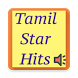 Tamil Star Hits(தமிழ் வெற்றிப் பாடல்கள்) by OneCoders