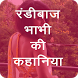 Savita Bhabhi ki Kahaniya Part - 5 by Offline Stuff