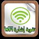 تقوية إشارة wifi الويفي prank by Laribia Mouad