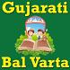 Gujarati Bal Varta LYRICS by Hemangi Agrawat832