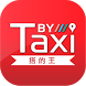 By Taxi for taxi driver by Artinat Technology Limited