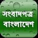 All Bangla Newspaper National by Kushiara Apps