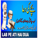 Lab Pe Aati Dua Kids Urdu Poem - Offline Poem by Kids Play & Learn