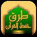 أسهل طرق حفض القرآن الكريم by SiyDev